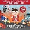 KILORUN OSAKA 2018 『キロラン大阪』
