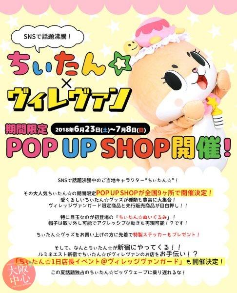 「ちぃたん☆×ヴィレヴァン」 期間限定POP UP SHOP