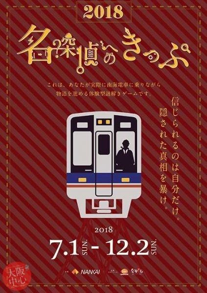 南海電鉄 周遊型謎解きゲーム「名探偵へのきっぷ2018」