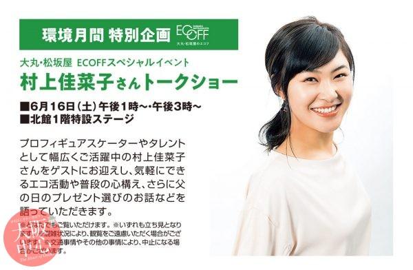 大丸・松坂屋 ECOFFスペシャルイベント「村上佳菜子さんトークショー」