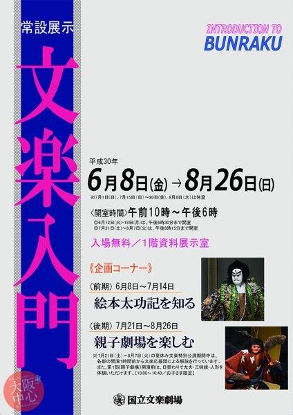 国立文楽劇場 常設展示「文楽入門」