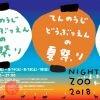天王寺動物園の夏祭り 夏のナイトZOO