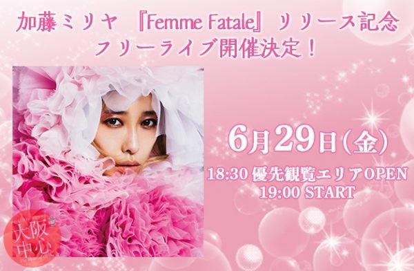 加藤ミリヤ 『Femme Fatale』リリース記念フリーライブ