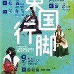 大槻能楽堂自主公演能 能の魅力を探るシリーズ―東国行脚―