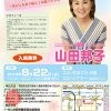 山田邦子氏 講演会「大丈夫だよ、がんばろう!~乳がんを乗り越えて素敵に生きる~」