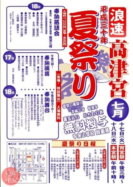 浪速・高津宮 平成三十年夏祭り