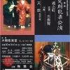 平成30年度第2回大阪定期能楽公演