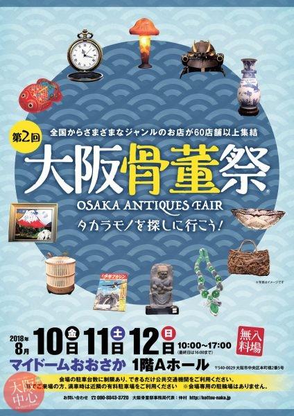 第2回大阪骨董祭