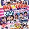花鈴のマウンドPRESENTS日本女子プロ野球リーグオールスターゲー