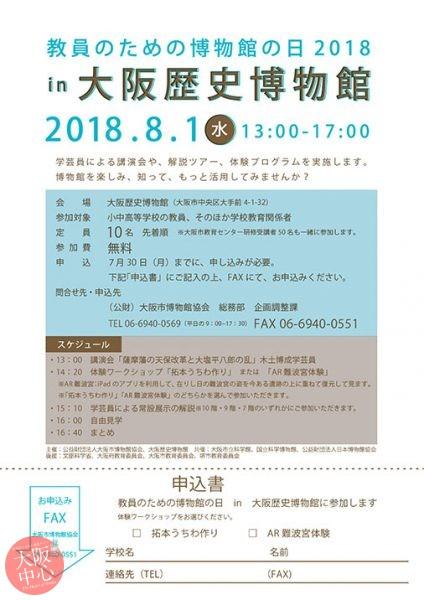 教員のための博物館の日2018 in 大阪歴史博物館