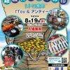 第33回 難波神社のみの市 レトロ倉庫 「Toy & アンティーク」
