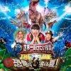 世界一受けたい授業 THE LIVE 恐竜に会える夏!(大阪公演)