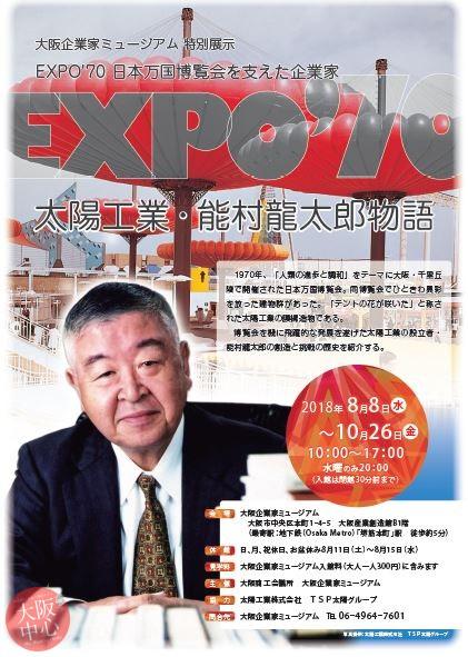 大阪企業家ミュージアム特別展示「EXPO'70日本万国博覧会を支えた企業家~太陽工業・能村龍太郎物語~」