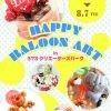 『HAPPY BALOON ART 』でバルーンアートを作ろう!