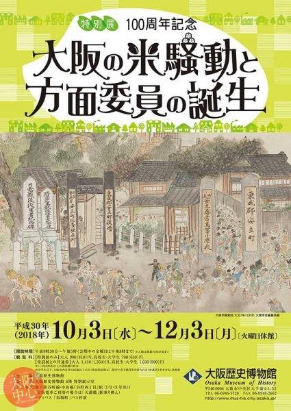 大阪歴史博物館 特別展「100周年記念 大阪の米騒動と方面委員の誕生」