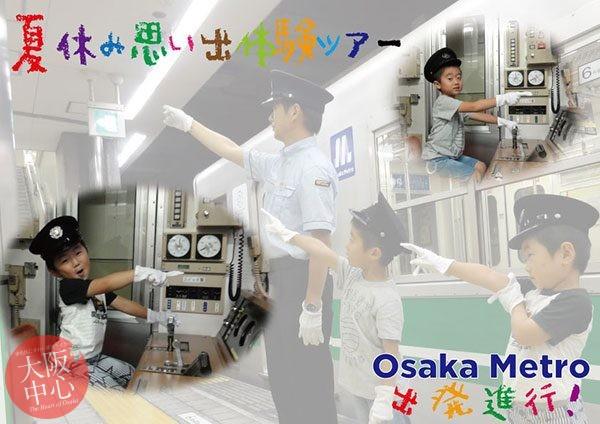 Osaka Metro(大阪メトロ) 夏休み思い出体験ツアー
