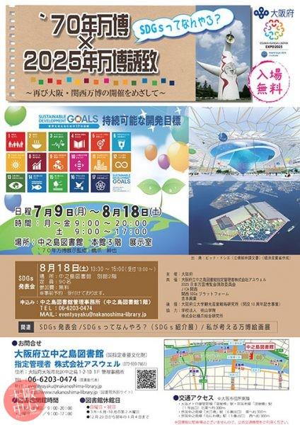 SDGs発表会