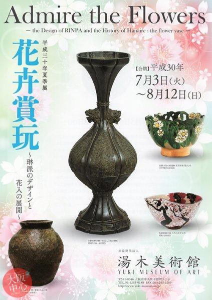湯木美術館 平成30年夏季展「花卉賞玩(かきしょうがん)−琳派のデザインと花入の展開−」