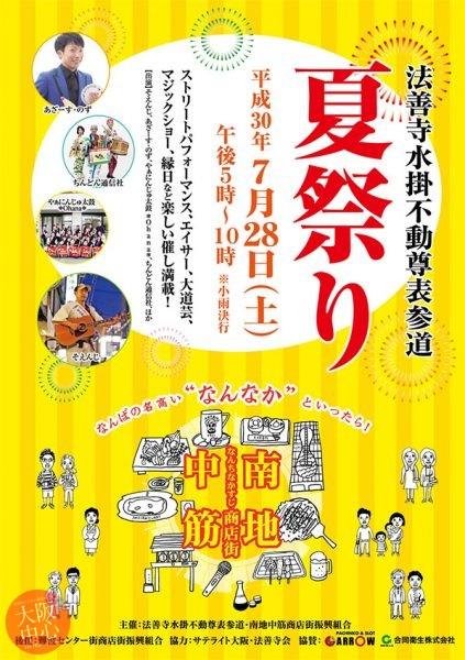 法善寺水掛不動尊表参道夏祭り2018
