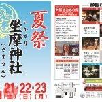 坐摩神社夏祭・末社陶器神社せともの祭2018