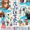 納涼茂山狂言祭2018