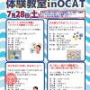 夏休みワクワク体験教室 in OCAT