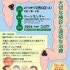 がん予防キャンペーン大阪講演会「増え続ける大腸がん!大切な検診と適切な治療」