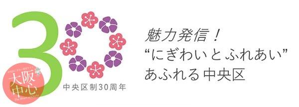大阪市中央区は平成31年2月に30周年を迎えます!