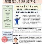 ビジネスセミナー「平成30年度 今日からはじめる『実践!経営力アップ講座』 原価を知れば儲かる!」