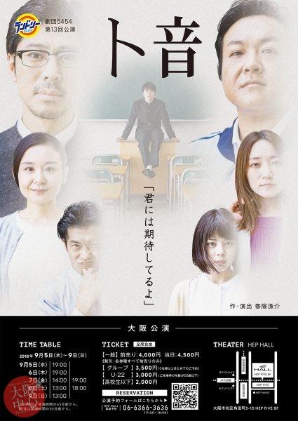 劇団5454(ランドリー)第13回公演『ト音』