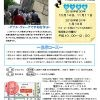 戦跡ウォーク ピースおおさか&大阪城公園・周辺