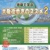 地図で学ぶ 大阪街歩きのススメ2