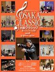 大阪クラシック2018~街にあふれる音楽~