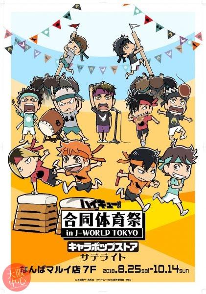 ハイキュー!! 合同体育祭 in J-WORLD TOKYO サテライト