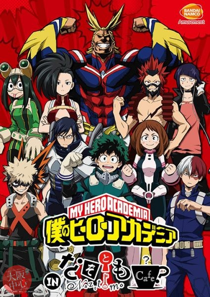 TVアニメ『僕のヒーローアカデミア』 in なぞともカフェ