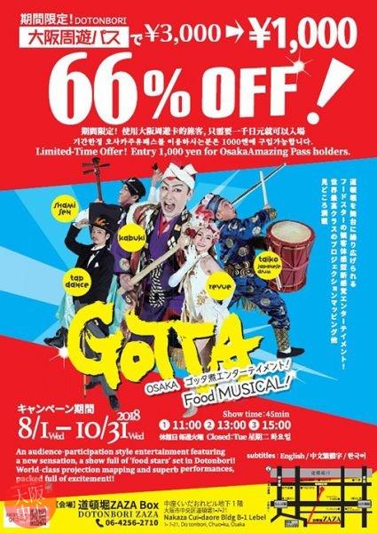 期間限定!大阪周遊パスで道頓堀のミュージカルGotta!をお得に観劇!