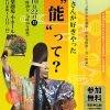 """ユネスコ無形文化遺産・日本登録第1号「能楽」 秀吉さんが好きやった""""能""""って?"""