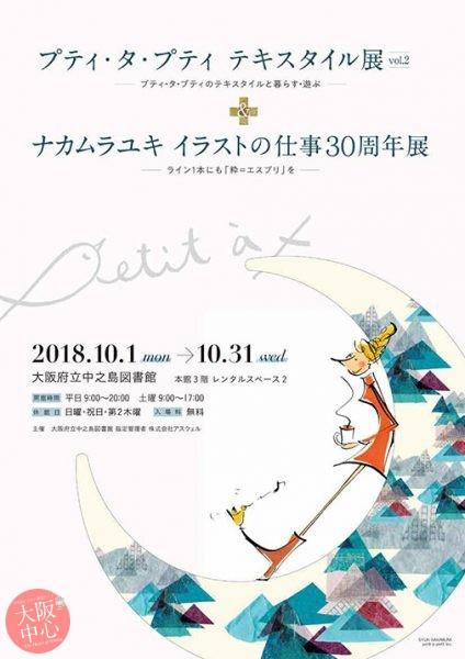 ナカムラユキ イラストの仕事30周年展