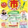 大阪市中央卸売市場フェスティバル 市フェス~「西郷どん」とコラボ!~