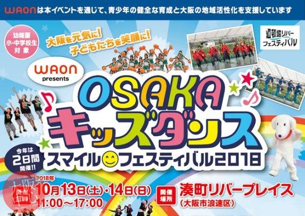 OSAKAキッズダンス・スマイルフェスティバル2018