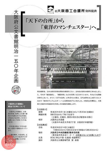 大阪府公文書館明治150年企画 「天下の台所」から「東洋のマンチェスター」へ