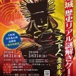 大坂城 歴史リアル謎解きゲーム~天下人 豊臣秀吉~