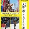 大阪・メルボルン姉妹都市提携40周年記念写真展「大阪の顔・メルボルンの顔」