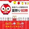 読売テレビ開局60年 夏祭り60祭