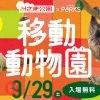 みさき公園×なんばパークス『移動動物園』2018