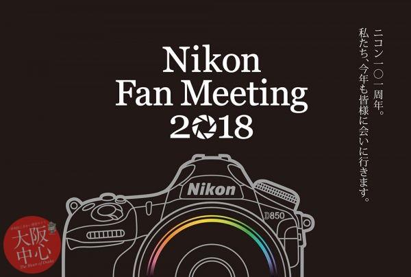 Nikon Fan Meeting 2018