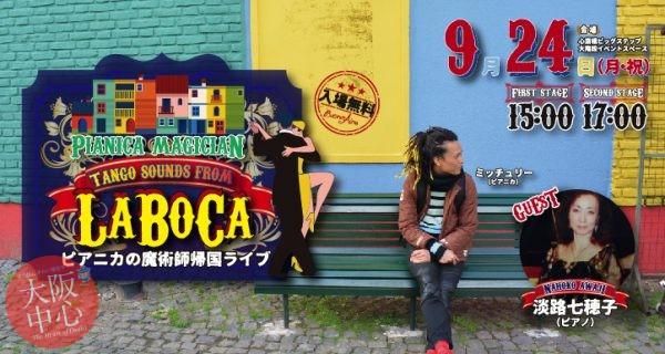 ピアニカの魔術師LIVE - TANGO SOUNDS FROM LABOCA -