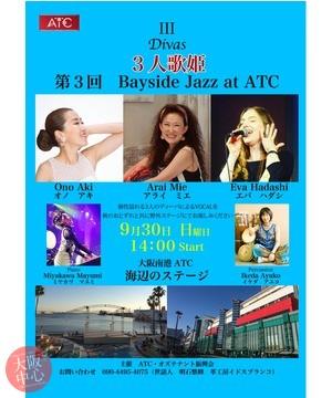 第3回 Bayside Jazz at ATC Ⅲ Divas 3人歌姫