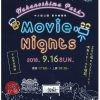 Nakanoshima Park Movie Nights