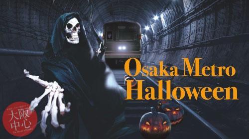 Osaka Metro Halloween2018